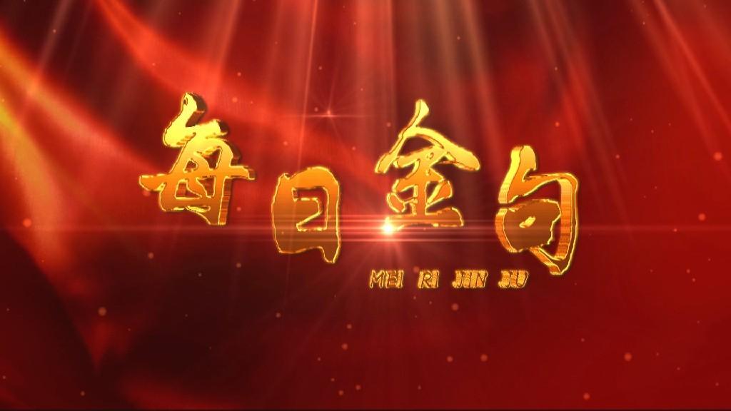 每日金句:习近平论铸牢中华民族共同体意识