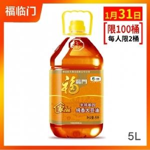 福临门非转基因纯香大豆油5L  53.8元/桶  惠民平台【自营】
